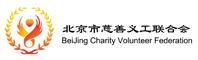 北京市慈善义工联合会