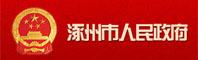 涿州市人民政府